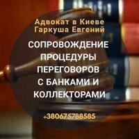 Адвокат у Києві. Юридична допомога