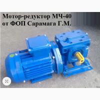 Мотор Редуктор МЧ 40