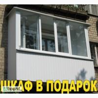Супер-теплый балкон под ключ - 21000 грн