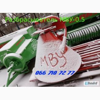 Разбрасыватель полутонный МВУ-0.5 на 500 кг
