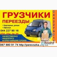 Перевезем груз по Киеву области и Украине грузчики упаковка