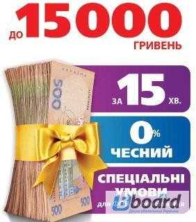 Взять кредит украина