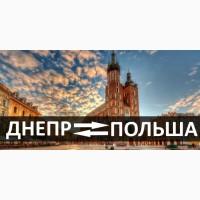 Днепр - Польша пассажирские перевозки автобусом. Работа, Авто