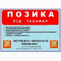 Деньги/Кредит под цифровую-технику и др.(c 1000грн платёж от50грн)
