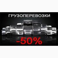 Грузоперевозки - 50%