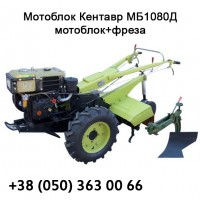 Мотоблок Кентавр МБ 1080Д комплект, ручний запуск, 8 к.с