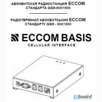 Абонентская радиостанция ECCOM стандарта GSM-900/1800 дешево