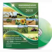 Справочник Агрофирм Украины Обновление от 20.02.2018