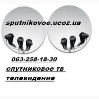 Установка спутниковых антенн настройка спутниковых антенн в Харькове