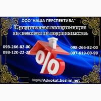 Адвокат Кривой Рог, юридическая консультация
