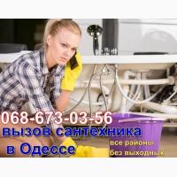 Работы по сантех ремонту.сантехник Одесса Черноморск