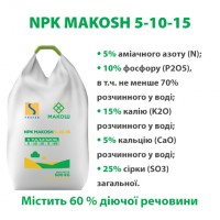 Нітроамофоска NPK Makosh 5-10-15 (+5%Ca, 25%SO3)
