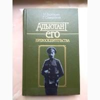 Книга Адъютант его Превосходительства, И.Болгарин, Г.Северский, 1988 Киев