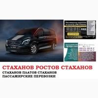 Автобус Стаханов Ростов/Платов Заказать билет Стаханов Ростов туда и обратно