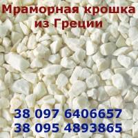 Крошка мраморная, мука мраморная из Греции