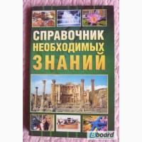 Справочник необходимых знаний. В. Менделев