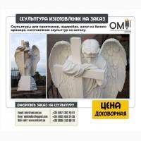 Памятники и скульптуры из мрамора и гранита