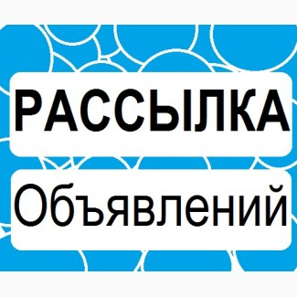 Подать объявление сразу на 100 досок, Киев, Рекламные, маркетинговые ... a91891ca81a