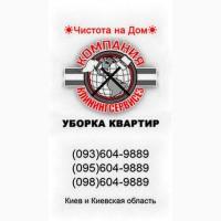 Уборка квартиры Киев «КлинингСервисез»