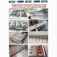 Нож ковша, Кромка на ковш Сталь износостойкая Quard, Xar, Hardex 400 450 500 НВ