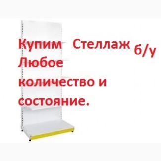 Купим стеллажи б/у, выкупим торговые стеллажи б/у