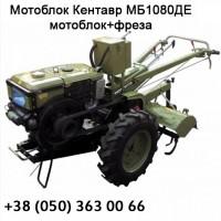 Кентавр МБ1080ДЕ (мотоблок + фреза) электростарт, 8 к.с