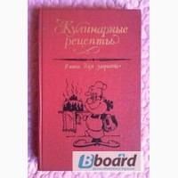 Кулинарные рецепты. Книга для записей