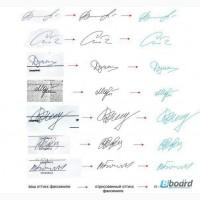 Факсимиле (штамп-подпись)