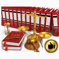 Юридические услуги для бизнеса Одесса. Регистрация ООО, бухгалтерское сопровождение