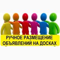 Ручное размещение объявлений Украина. Подать объявление сразу на 100 досок