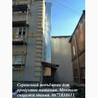 СЕРВИСНЫЙ кухонный, ресторанный, столовый подъёмник-лифт МОНТАЖ снаружи здания