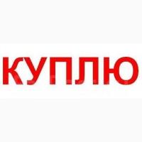 Куплю Ноутбук в Любом Состоянии в Харькове, продать ноутбук в Харькове