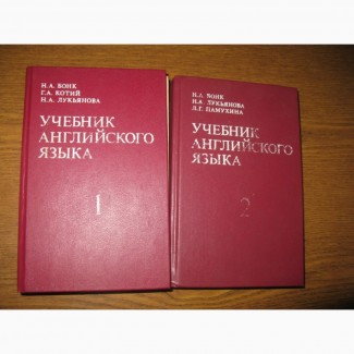 Продам б/у учебник английского языка Бонк, Котий, Лукьянова в 2-х томах