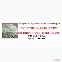 Дорого покупаем дробленный полипропилен -ПП, полистирол белый