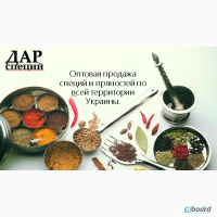 Натуральные специи и пряности. Огромный выбор. Доставка по Украине