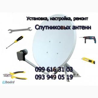 Установка спутниковых антенн. Спутниковое телевидение без абонплаты. Харьков и область