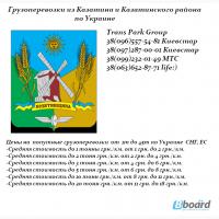 Грузоперевозки из Казатина и Казатинского района по Украине