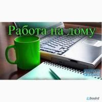 Работа в интернете для каждого