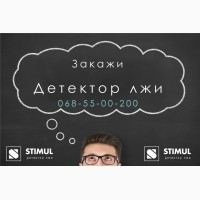 Детектор лжи Харьков персонал, кражи, недостачи, измена