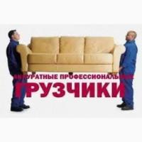 Квартирный Офисный Дачный Переезд Грузчики Грузоперевозки КИЕВ Упаковка