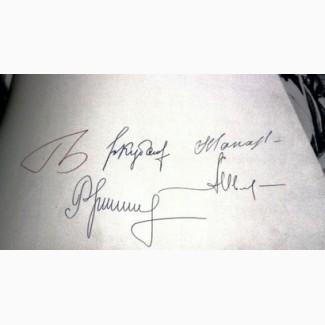 Продам Автографы Космонавтов Гречко Кубасов Макаров Быковский Рукавишников
