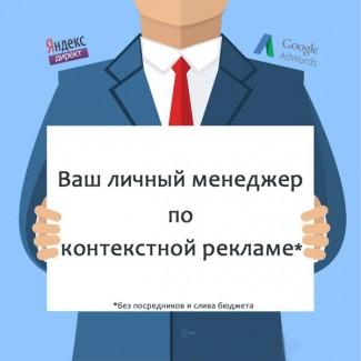 Резюме специалиста по контекстной рекламе (удаленная работа) в Украине