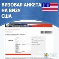 Услуги для записи на собеседование в посольство США