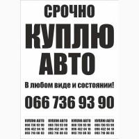 АвтоВыкуп Харьков и Украина 24/7