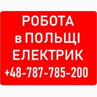 РОБОТА: Електрик в Польщу. Вакансії електриків для українців в Польщі. Робота в Польщі
