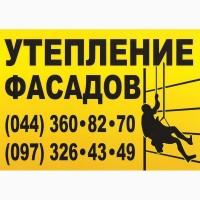 Утепление Квартир Пенопластом Киев