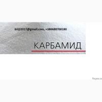 Удобрения. Продаём по всей Украине, СНГ, на экспорт Карбамид, МАР