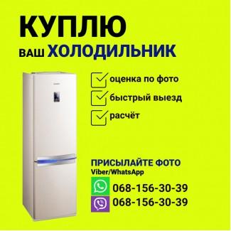 Куплю холодильник стиральная машина