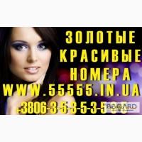 Красивые Золотые номера Киевстар, МТС, Лайф, Билайн. Низкие цены
