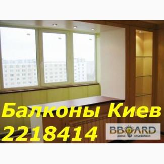 Недорогая установка балконов киев, установка балконов и лоджий, вынос балконов киев